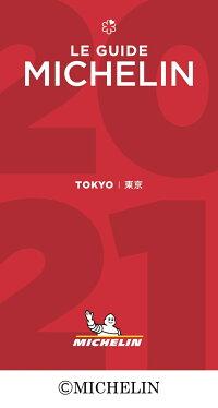 ミシュランガイド東京 2021