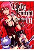 【送料無料】Holy Knight(01) [ 宮崎摩耶 ]