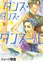 ダンス・ダンス・ダンスール(18)