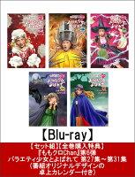 【セット組】【全巻購入特典】『ももクロChan』第6弾 バラエティ少女とよばれて 第27集〜第31集(番組オリジナルデザインの卓上カレンダー付き)【Blu-ray】