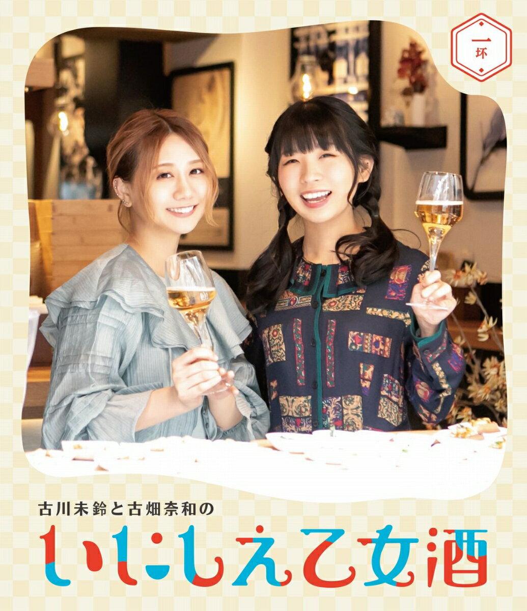 古川未鈴と古畑奈和のいにしえ乙女酒 一坏【Blu-ray】