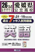 【送料無料】愛媛県公立高校過去7ケ年分入試問題集英語(26年春受験用)