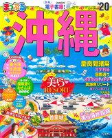 まっぷる沖縄 慶良間諸島('20)