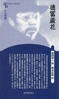 【バーゲン本】徳冨蘆花 新装版ー人と作品