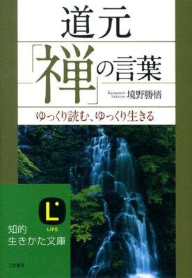 「道元『禅』の言葉」の表紙