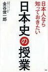 日本人なら知っておきたい日本史の授業 [ 金谷俊一郎 ]