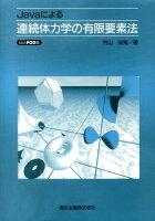 Javaによる連続体力学の有限要素法POD版