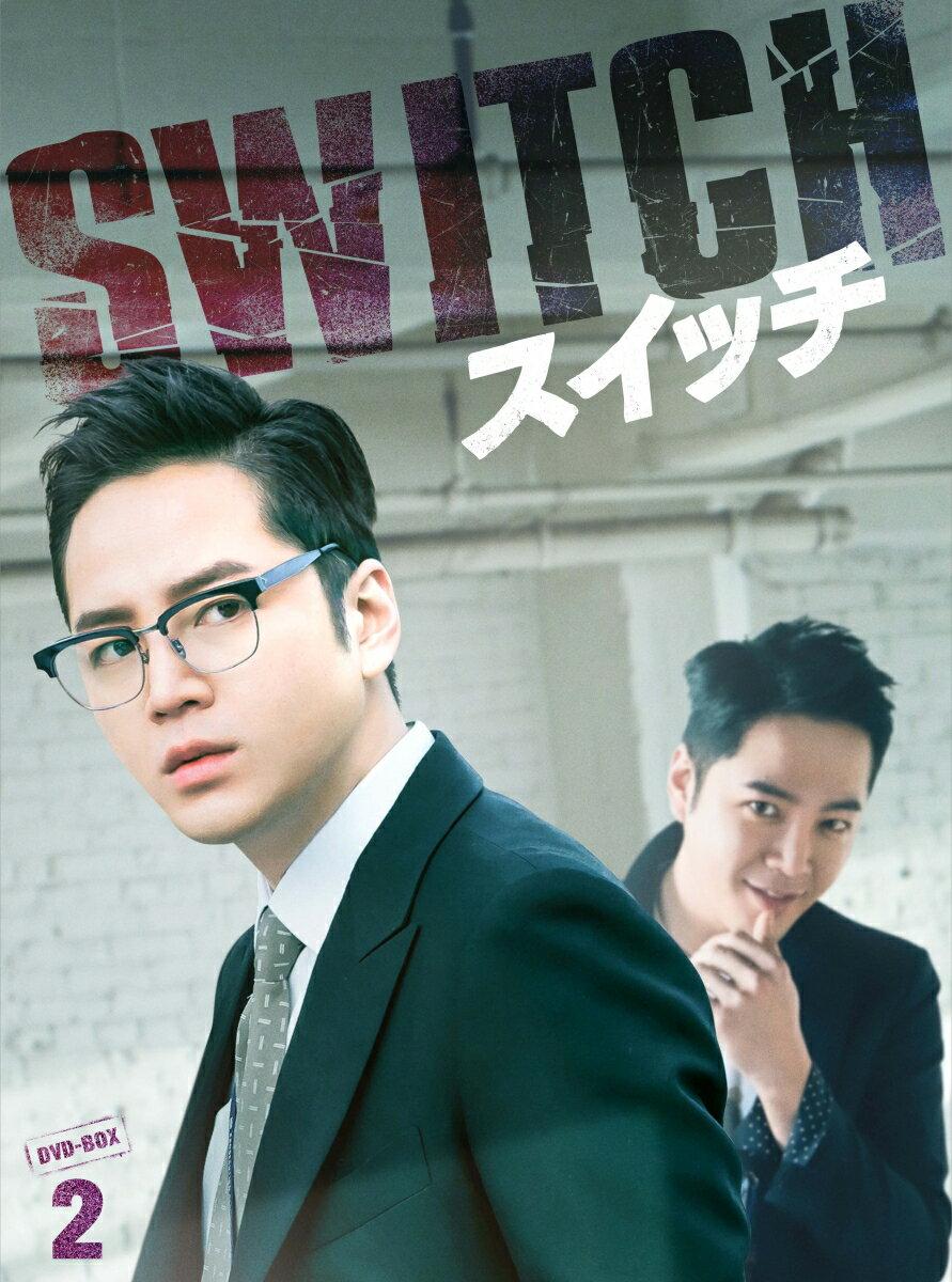 スイッチ〜君と世界を変える〜 DVD-BOX2