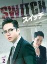 スイッチ〜君と世界を変える〜 DVD-BOX2 [ チャン・グンソク ]