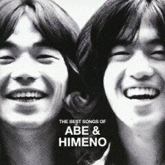 【楽天ブックスならいつでも送料無料】THE BEST SONGS OF ABE&HIMENO <安部俊幸・姫野達也 作...