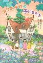 ゆりの木荘の子どもたち (わくわくライブラリー) [ 富安 陽子 ]