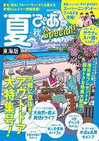 夏ぴあSpecial東海版