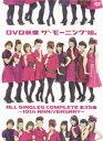 DVD映像 ザ・モーニング娘。 ALL SINGLES COMPLETE 全35曲 ?10th ANNIVERSARY?【限定版】 [ モーニング娘。 ]