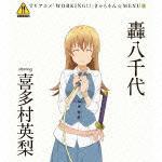 「WORKING!!」きゃらそん☆MENU4 轟八千代 starring 喜多村英梨画像