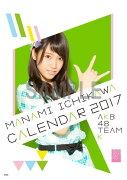 (卓上)AKB48 市川愛美 カレンダー 2017【楽天ブックス限定特典付】