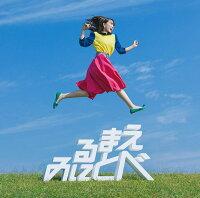 見る前に飛べ! (初回限定盤 CD+Blu-ray)