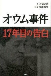 【送料無料】オウム事件17年目の告白 [ 上祐史浩 ]