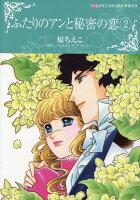 ふたりのアンと秘密の恋 2巻
