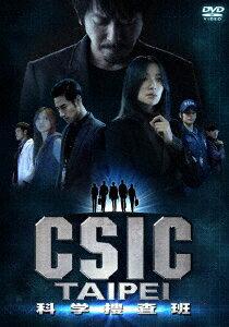 CSIC TAIPEI 科学捜査班 DVD-BOX画像
