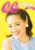 ハートクチュール (初回限定盤 CD+DVD)