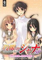 OVA「灼眼のシャナ」SP 「恋と温泉の校外学習!」【期間限定生産】