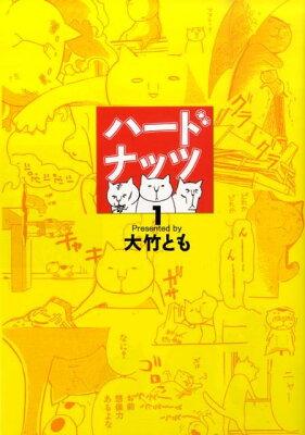 ハードナッツ(1) [ 大竹とも ]