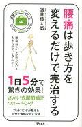 腰痛は歩き方を変えるだけで完治する