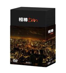 【送料無料】相棒 season 10 DVD-BOX 1