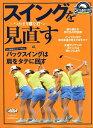 スイングを見直す〜つかまり球を打つ〜 ゴルフ上達のトリセツ (プレジデントムック ALBA TROSS-VIEW)