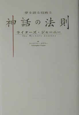【送料無料】神話の法則