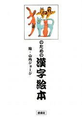 【送料無料】猫のための漢字絵本 [ 山内ジョージ ]