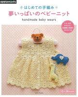 はじめての手編み夢いっぱいのベビーニット