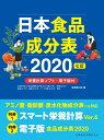 日本食品成分表2020七訂 栄養計算ソフト・電子版付 [ 医歯薬出版 ]