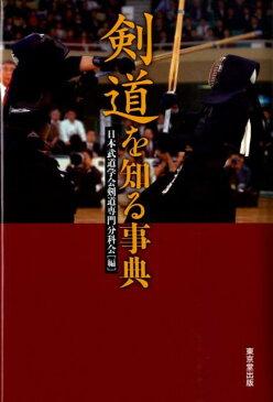 剣道を知る事典 [ 日本武道学会 ]