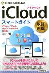 ゼロからはじめるiCloudスマートガイド改訂新版 IPhone/IPad/Mac/Windows対応 [ リンクアップ ]