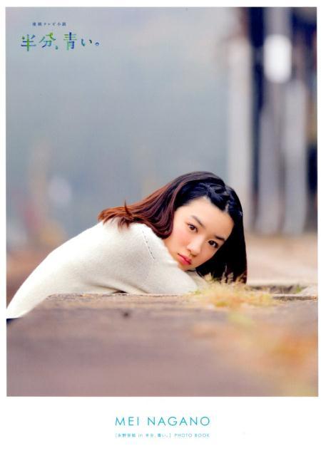 「永野芽郁in半分、青い。」PHOTO BOOK 連続テレビ小説 (TOKYO NEWS MOOK TVガイド特別編集)