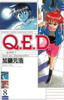 Q.E.D.証明終了(8)