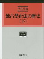 独占禁止法の歴史(下)