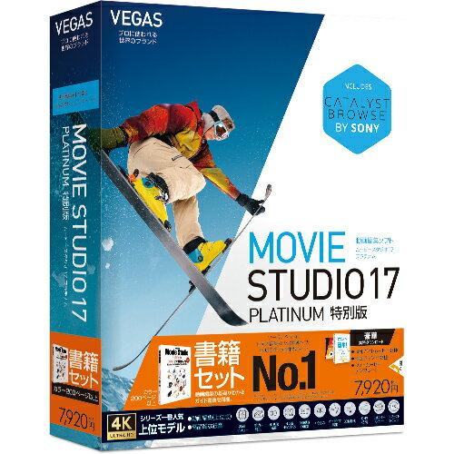 VEGAS Movie Studio 17 Platinum ガイドブック付き 特別版