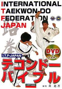 テコンドーバイブル I.T.F-Japan [ 黄進 ]