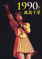 1990年の森高千里【Blu-ray】