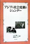 【送料無料】アジアの社会変動とジェンダー
