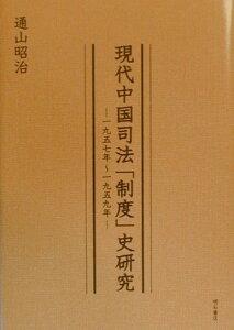 【送料無料】現代中国司法「制度」史研究