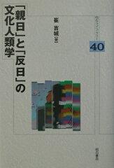 【送料無料】「親日」と「反日」の文化人類学 [ 崔吉城 ]