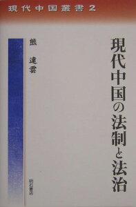 【送料無料】現代中国の法制と法治