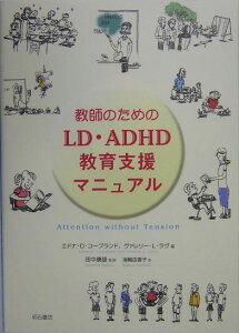【送料無料】教師のためのLD・ADHD教育支援マニュアル [ エドナ・D.コ-プランド ]