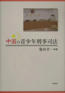 【送料無料】中国の青少年刑事司法