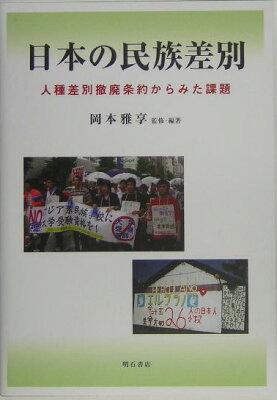 【送料無料】日本の民族差別