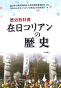 【送料無料】歴史教科書在日コリアンの歴史