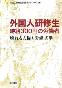 【送料無料】外国人研修生時給300円の労働者